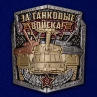 "Цветная накладка из металла ""За Танковые войска!"""