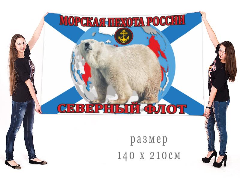 Большой флаг Морской Пехоты Северного Флота России