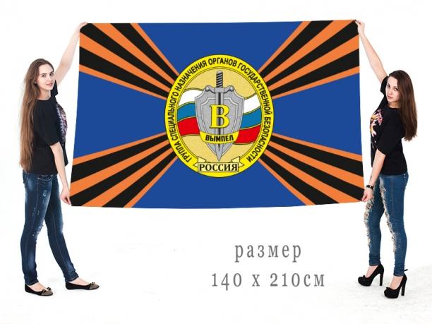 Цветной флаг спецподразделения Вымпел