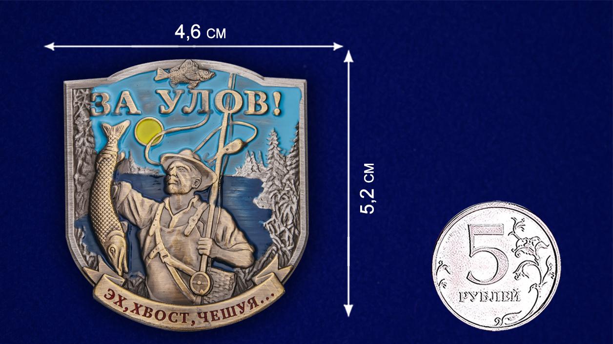 """Цветной жетон рыбака """"За улов!"""" от Военпро"""