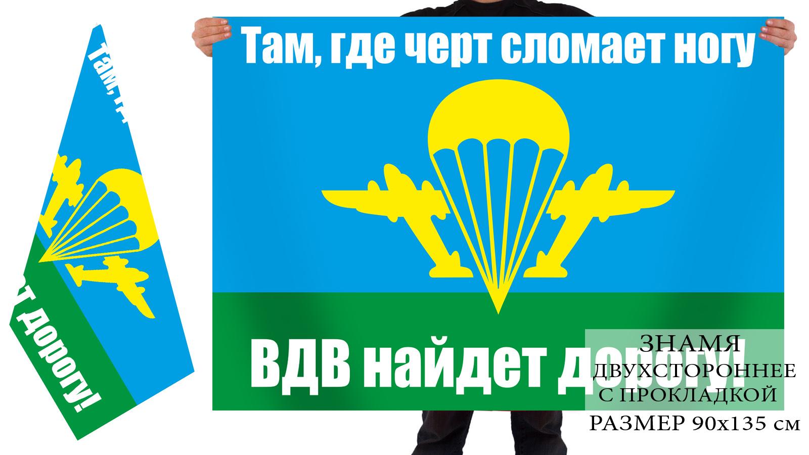 Купить недорого в Москве флаг ВДВ