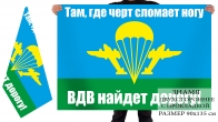 Широкоформатный цветной флаг ВДВ