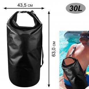 Туристический гермомешок (30 литров, черный)