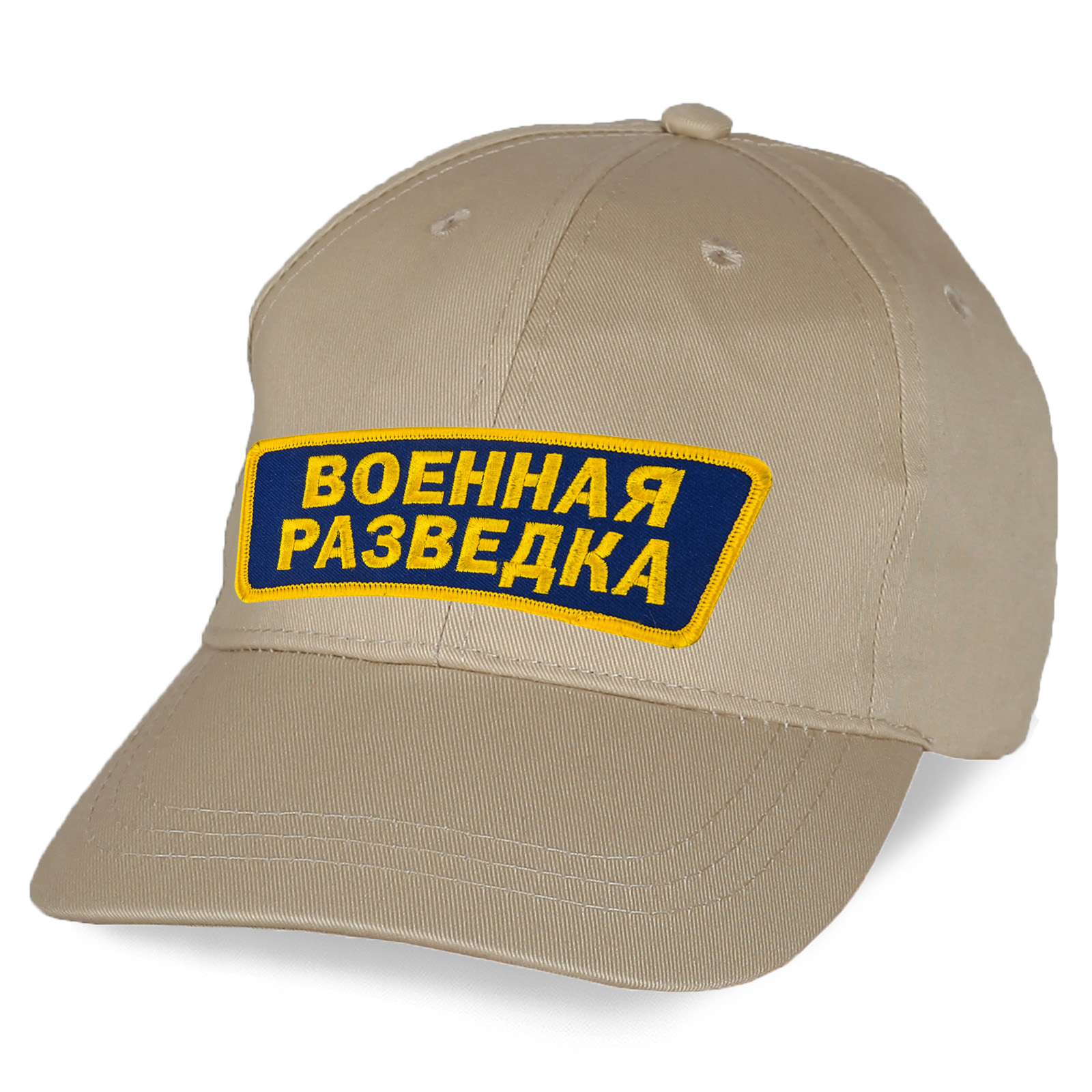 Удобная кепка Военная разведка с вышивкой.