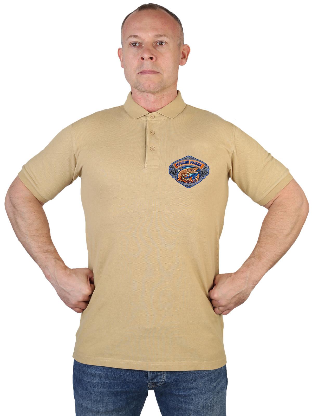 Купить удобную песочную футболку-поло с вышивкой Лучший Рыбак по лучшей цене