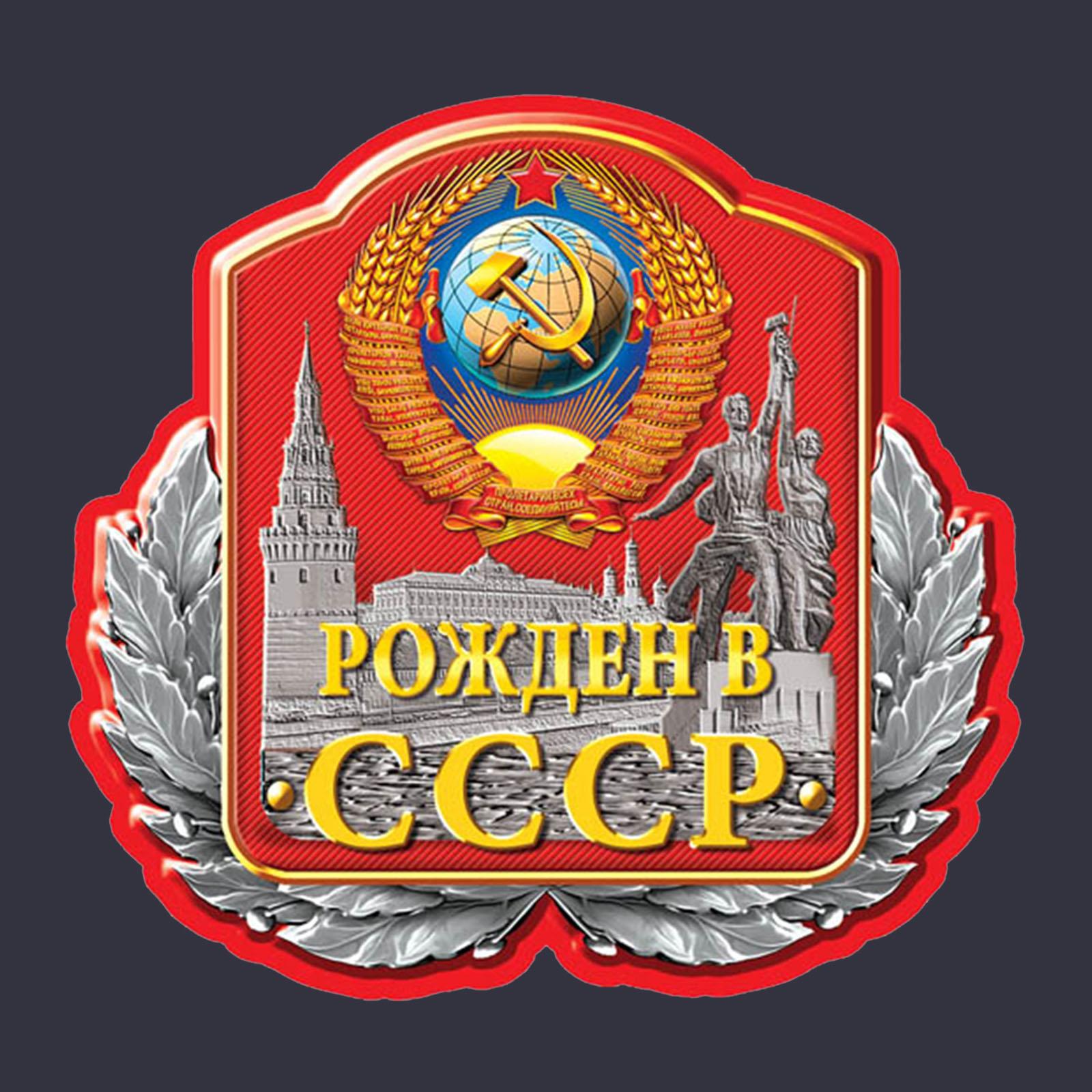 Купить удобную темно-синюю бейсболку с термонаклейкой Рожден в СССР оптом выгодно
