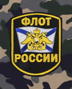 Удобные шорты удлиненного фасона с нашивкой Флот России