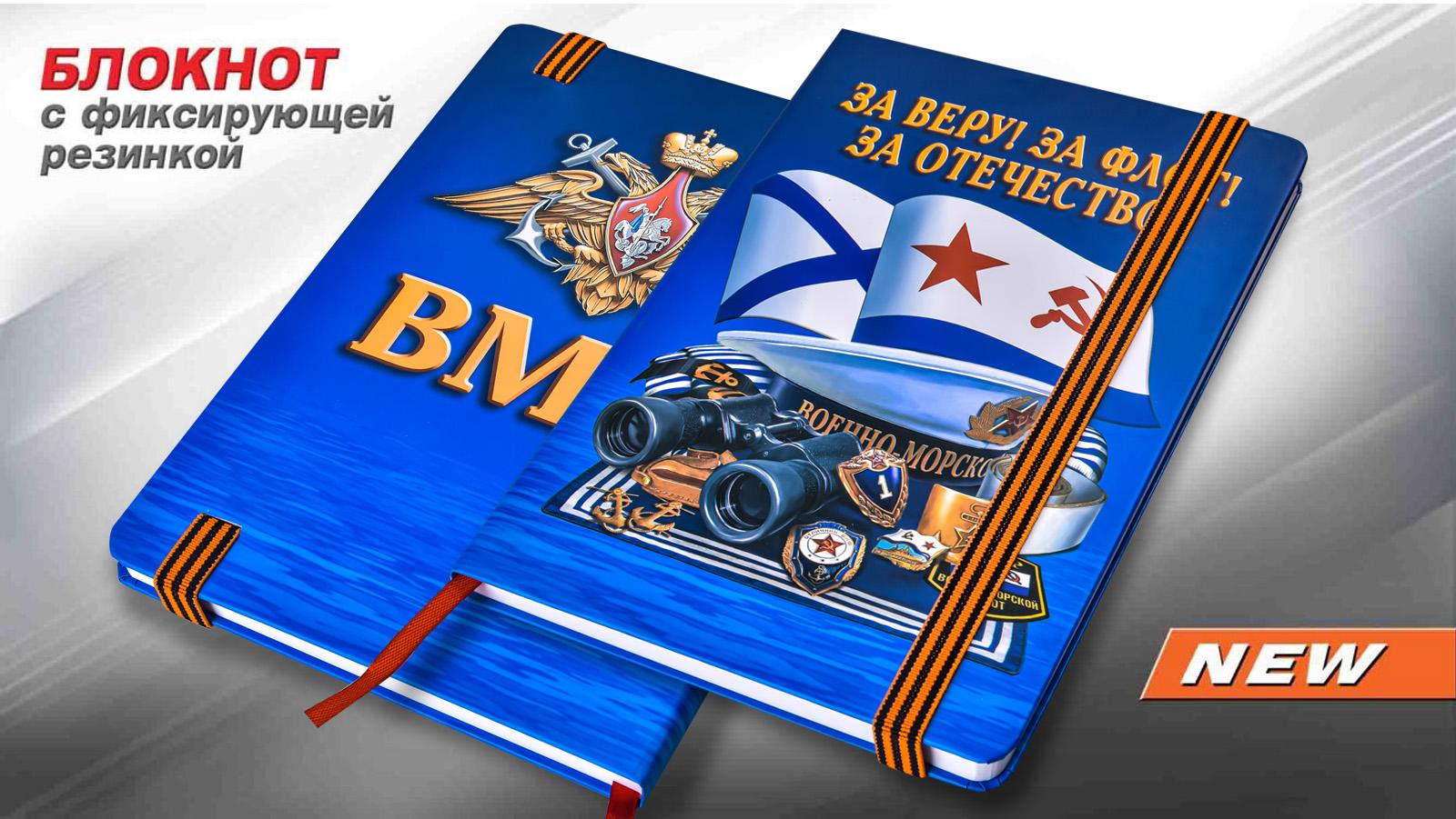 Удобный блокнот для записей ВМФ