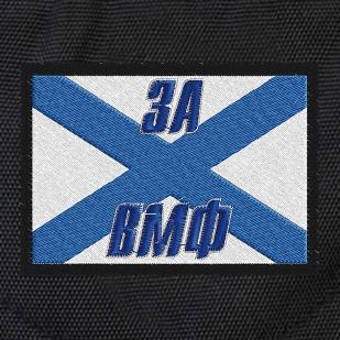 Удобный черный рюкзак с Андреевским флагом За ВМФ купить выгодно