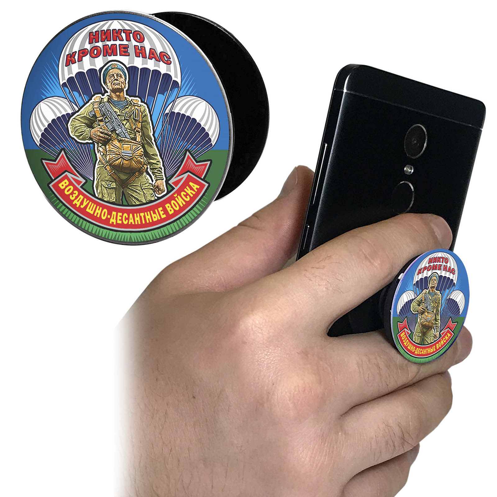 Удобный попсокет для смартфона с девизом ВДВ