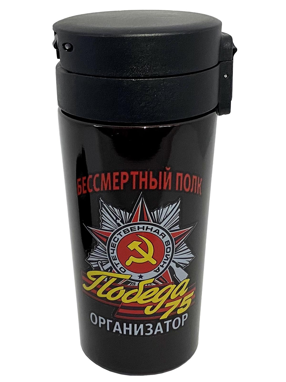 Удобный термостакан организатору шествия Бессмертный полк