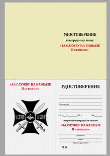 """Удостоверение к Чёрному кресту """"За службу на Кавказе"""""""