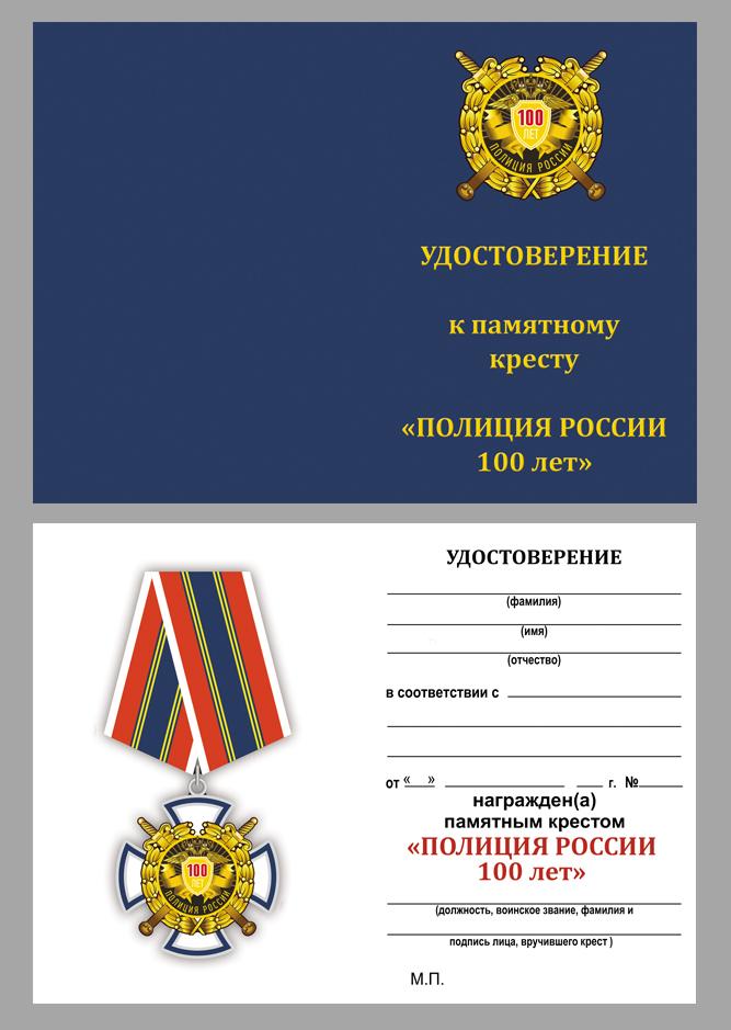 """Удостоверение к кресту """"100 лет Полиции России"""""""