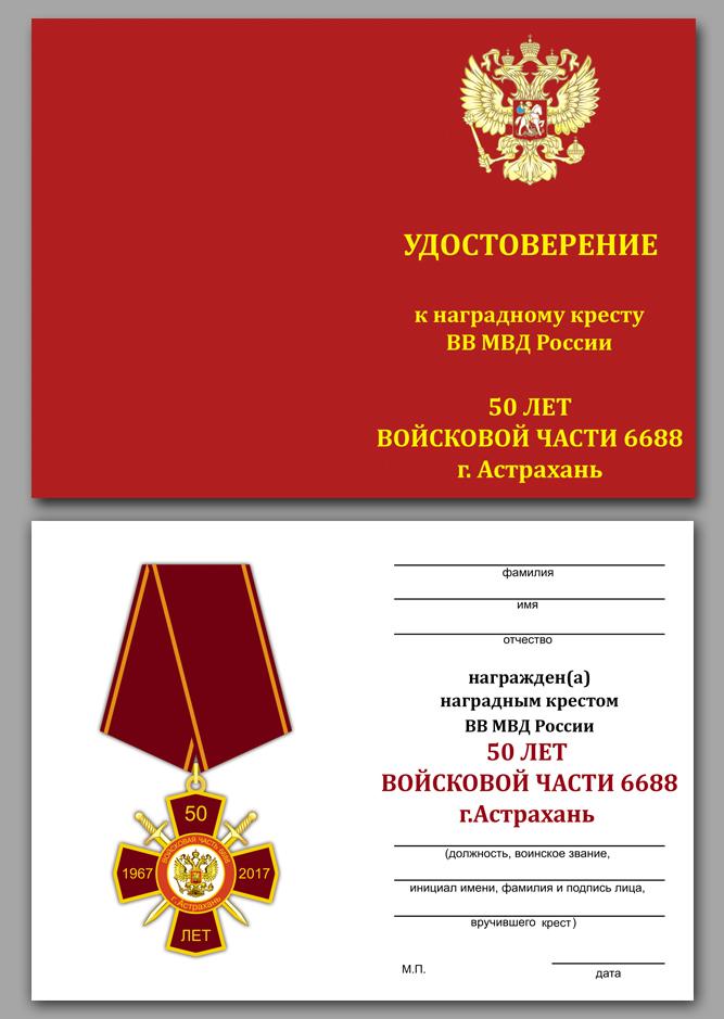 """Удостоверение к кресту """"50 лет Войсковой части 6688"""""""