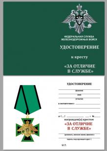 """Удостоверение к кресту """"За отличие в службе"""" ФСЖВ России"""