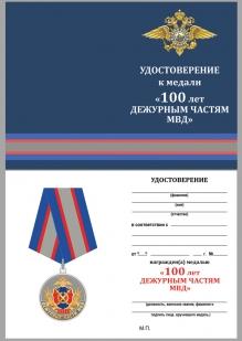 """Удостоверение к медали """"100 лет Дежурным частям МВД"""""""