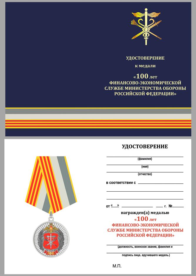 Удостоверение к медали 100 лет Финансово-экономической службе МО РФ
