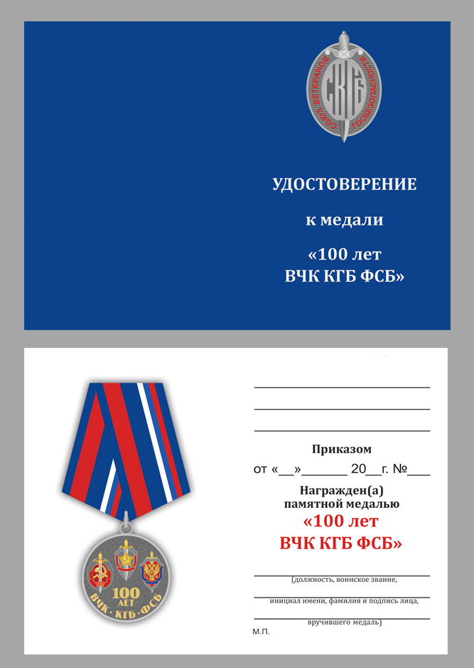 Удостоверения к медалям сто лет ФСБ – очень недорого в любом количестве