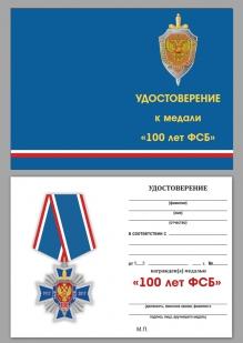 """Удостоверение к медали """"100 лет ФСБ"""""""