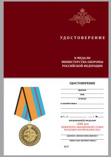 """Удостоверение к медали """"100 лет инженерно-авиационной службе"""" ВКС"""