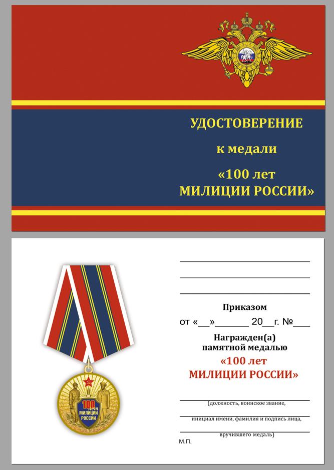 Удостоверение к медали 100 лет милиции России