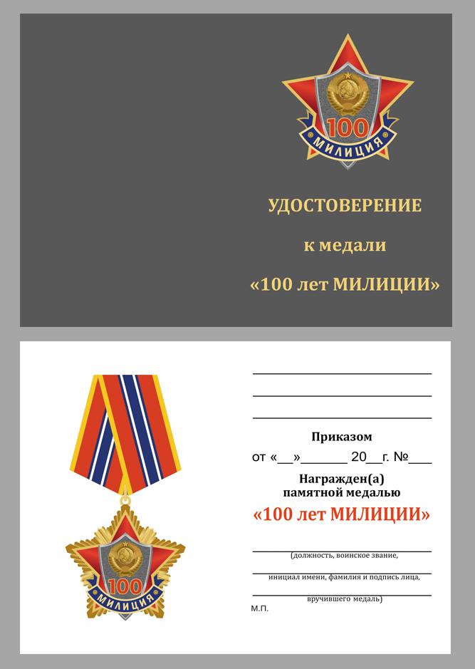 """Удостоверения к медали """"100 лет милиции"""""""