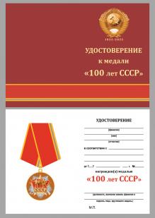 """Удостоверение к медали """"100 лет образования СССР"""""""