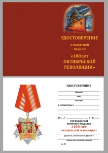 """Удостоверение к медали """"100 лет Октябрьской революции"""""""