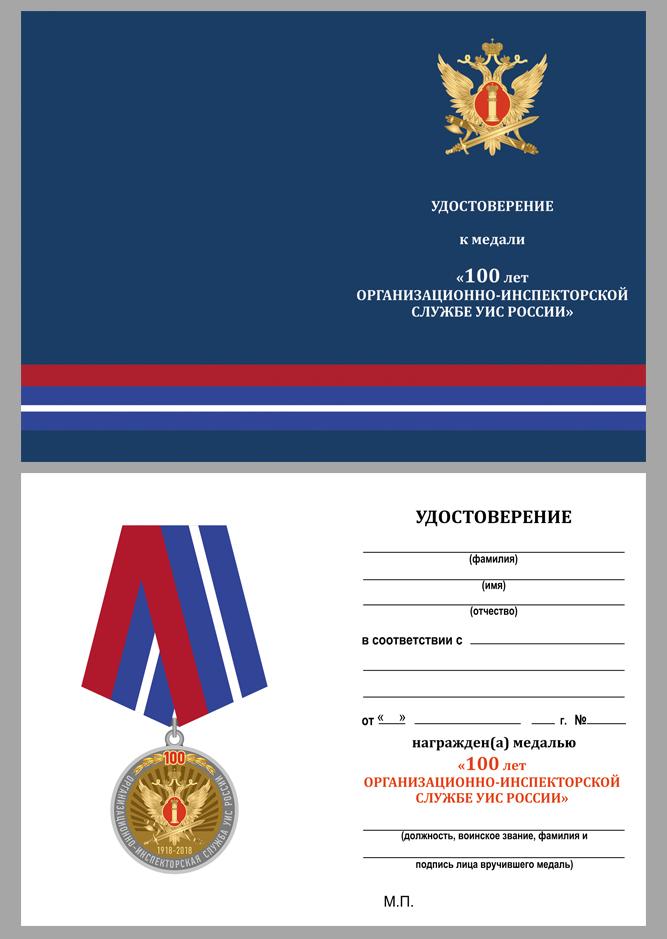 """Удостоверение к медали """"100 лет Организационно-инспекторской службы УИС России"""""""