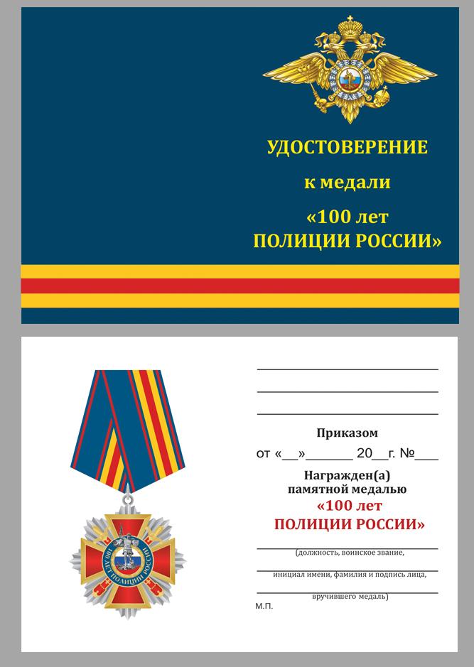 """Удостоверение к медали """"100 лет Полиции"""""""