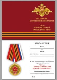 Удостоверение к медали 100 лет Рабоче-Крестьянской Армии