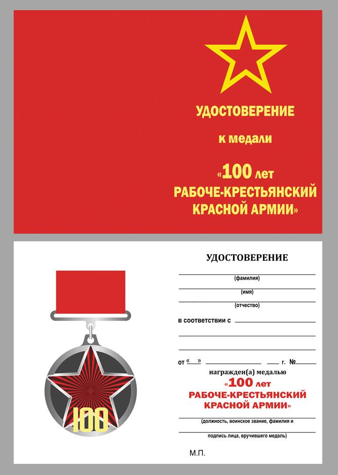 """Удостоверение к медали """"100 лет Рабоче-крестьянской Красной Армии"""""""