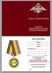 """Удостоверение к медали """"100 лет Штурманской службе Военно-воздушных сил"""""""