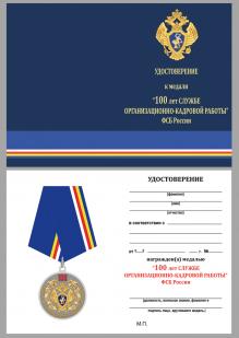 """Удостоверение к медали """"100 лет Службе организационно-кадровой работы"""" ФСБ России"""