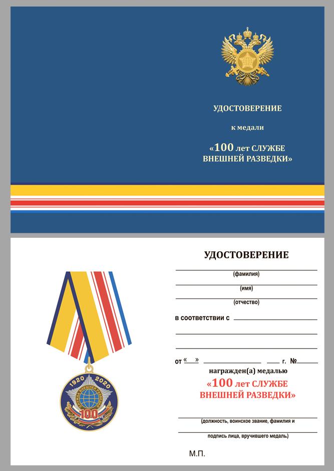 Удостоверение к медали 100 лет Службе внешней разведке