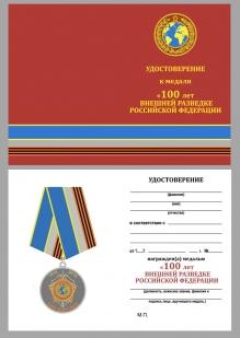 """Удостоверение к медали """"100 лет Службе внешней разведки России"""""""