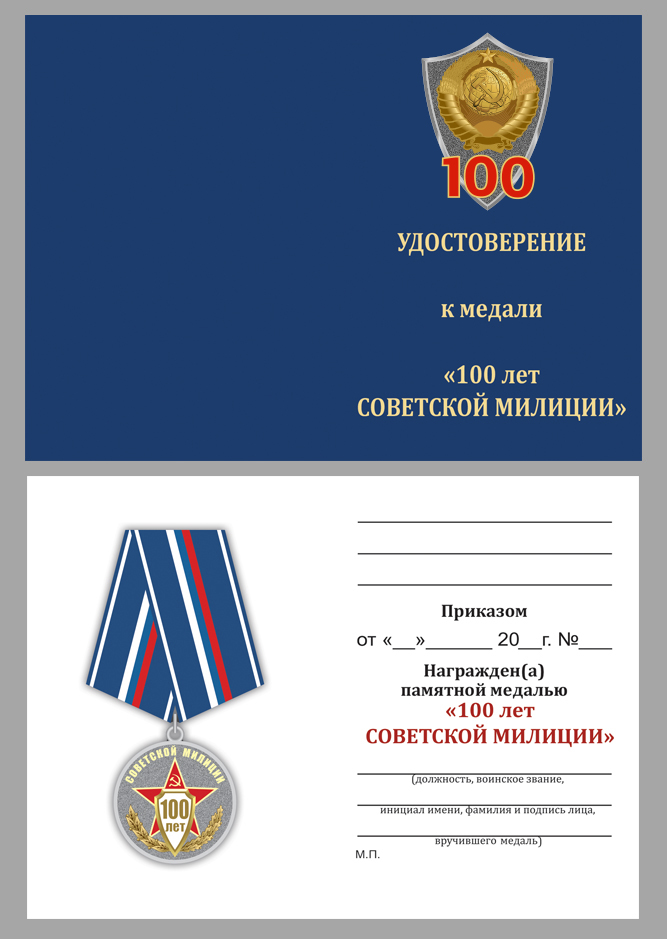 """Удостоверение к медали """"100 лет Советской милиции"""""""