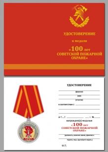 """Удостоверение к медали """"100 лет Советской пожарной охране"""""""