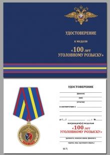 """Удостоверение к медали """"100 лет Уголовному розыску МВД России"""""""