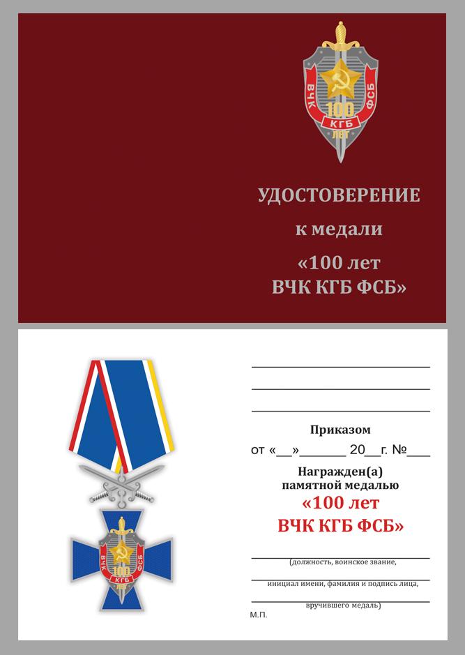 """Удостоверение к кресту """"100 лет ВЧК-КГБ-ФСБ"""" (с мечами)"""