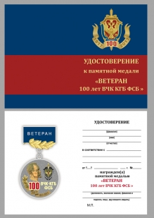 Медаль для ветеранов 100 лет ВЧК-КГБ-ФСБ в бархатном футляре - Удостоверение