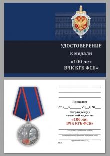 """Удостоверение к медали """"100 лет ВЧК КГБ ФСБ"""""""