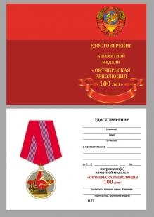 """Удостоверение к медали """"100 лет Великой Октябрьской Революции"""""""