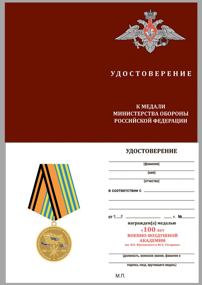 Удостоверение к медали 100 лет Военно-воздушной академии им. Н.Е. Жуковского и Ю.А. Гагарина