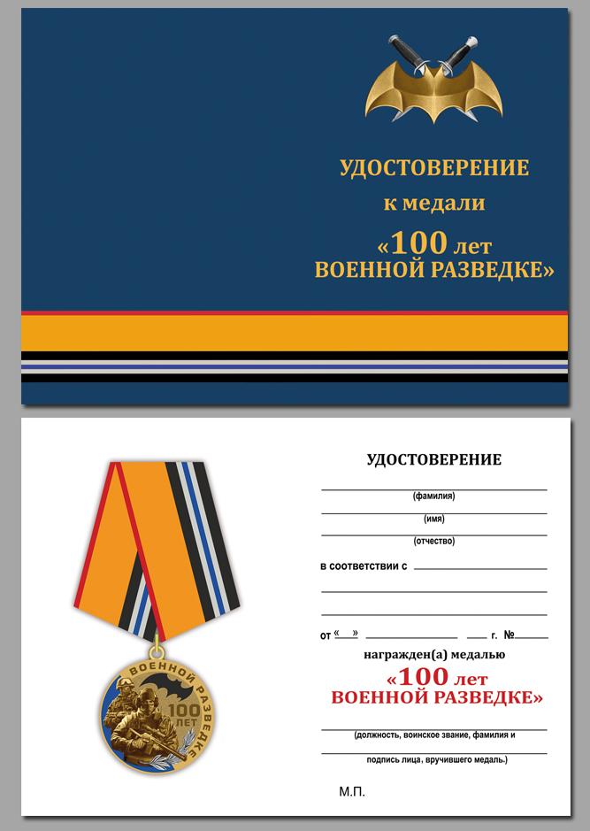 Удостоверение к медали Военной разведке 100 лет