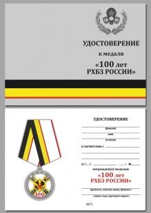 """Удостоверение к медали """"100 лет Войскам РХБ защиты"""""""