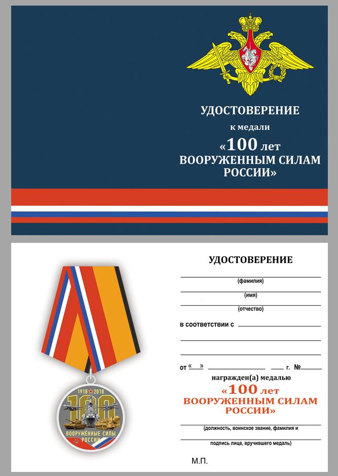 """Удостоверение к медали """"100 лет Вооружённым силам России"""""""