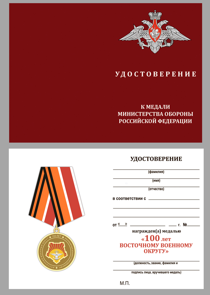 """Удостоверение к медали """"100 лет Восточному военному округу"""""""