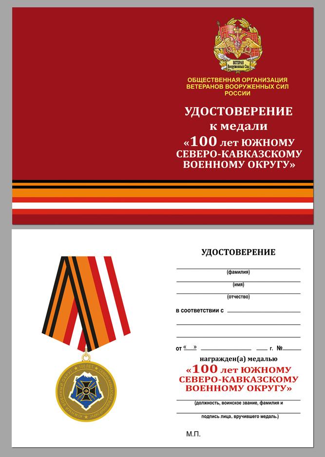 """Удостоверение к медали """"100 лет Южному военному округу"""""""