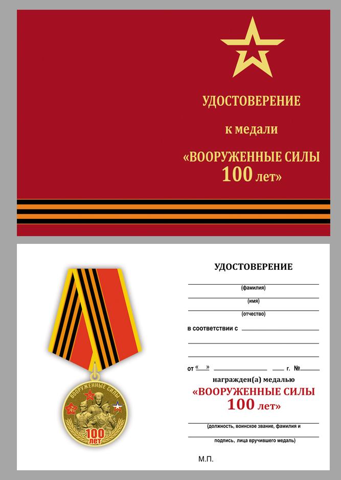 """Удостоверение к медали """"100-летие Вооруженных сил"""""""